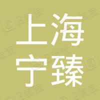 上海宁臻企业管理有限公司