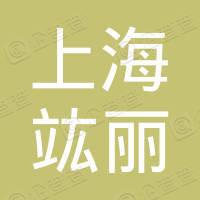 上海竑丽企业服务中心