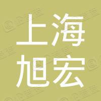 上海旭宏健康管理有限公司