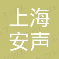 上海安声心理咨询工作室