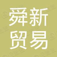 上海舜新贸易有限公司