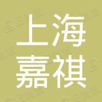 上海嘉祺电子商务有限公司