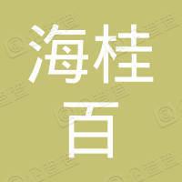 上海海桂百企业管理中心(有限合伙)