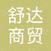 上海舒达商贸有限公司第二分公司