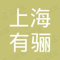 上海有骊信息咨询中心