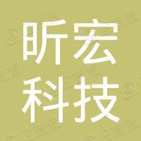 昕宏(深圳)科技有限公司