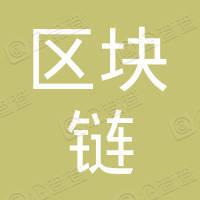 北京区块链平台技术有限公司深圳分公司