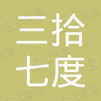 深圳三拾七度智能科技有限公司