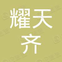 深圳市耀天齐贸易有限公司