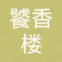 肥城饕香楼餐饮有限公司