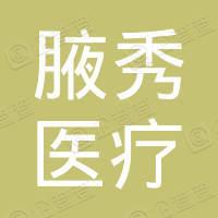 深圳腋秀医疗有限公司腋秀专科门诊部