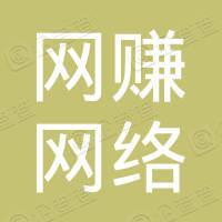 深圳市龙岗区网赚网络工作室