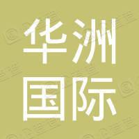 青海豪天国际酒店有限公司