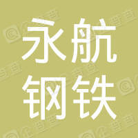 重庆永航钢铁集团有限公司