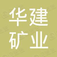 贵州华建矿业有限公司
