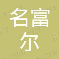 浙江名富尔服饰有限公司