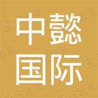 中懿国际文化科技(深圳)有限公司