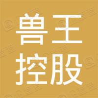 浙江兽王控股集团有限公司