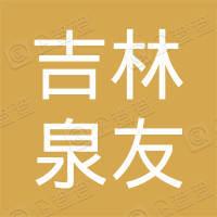 吉林泉友艺术品鉴定收藏有限公司