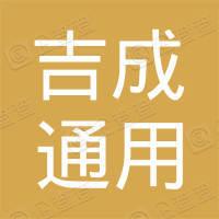 重庆市璧山区千源机制木炭有限公司