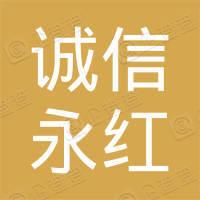 四平市诚信永红大药房连锁有限公司新开路分店