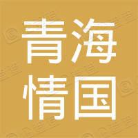 青海青海情国际旅行社有限公司