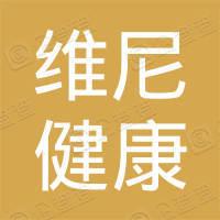 维尼健康(深圳)股份有限公司