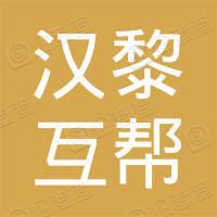 乐东汉黎互帮种植专业合作社