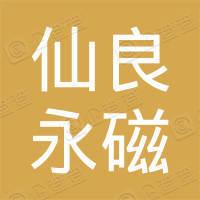 太原仙良永磁专用设备有限公司