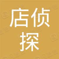 广州店侦探网络科技有限公司
