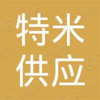 深圳市特米供应链技术有限公司