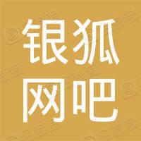 惠州市银狐网吧连锁有限公司博罗日新加盟店