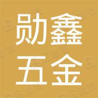 佛山市勋鑫五金有限公司