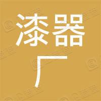 扬州漆器厂有限责任公司