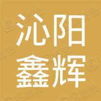 沁阳市鑫辉防腐保温安装有限公司