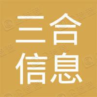 江阴三合信息咨询有限公司