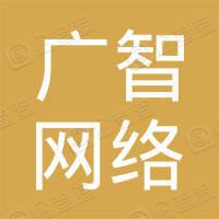 湛江市赤坎区广智网络技术服务部