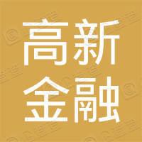 西安高新金融控股集团有限公司