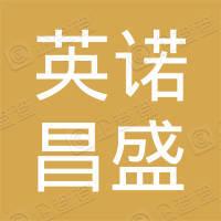 北京英诺昌盛创业投资有限公司