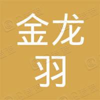 惠州市金龙羽电缆实业发展有限公司