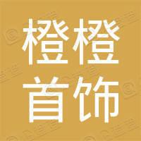 广州橙橙首饰商行