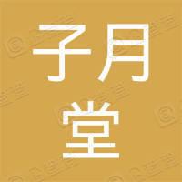 北京子月堂科技发展有限公司