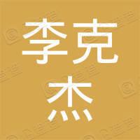 天津市滨海新区云账户李克杰文化艺术传播工作室