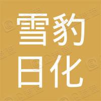 江苏雪豹日化有限公司