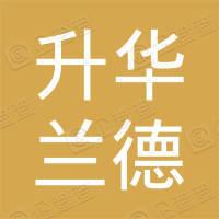 浙江升华兰德科技股份有限公司