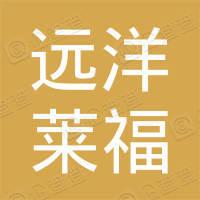 杭州远洋莱福房地产开发有限公司