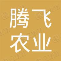 吉林省腾飞农业高科技有限公司