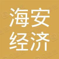 海安县开发区经济技术开发总公司