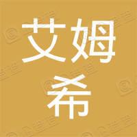 云南艾姆希企划广告展览有限公司