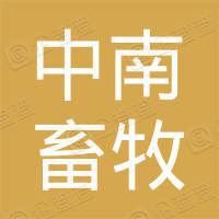 中南畜牧长春双阳区有限公司